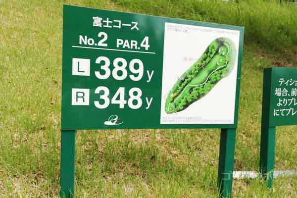 レンブラントゴルフ倶楽部御殿場の富士コース2番ホールの看板