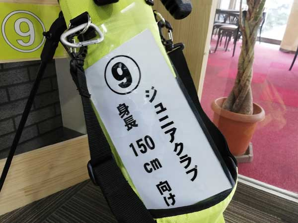 永田台ゴルフ場の貸しクラブ(子どもむけ)