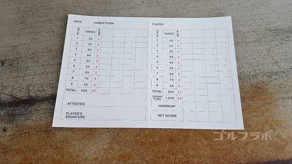 杉田ゴルフ場のアイアンコースのスコアカード