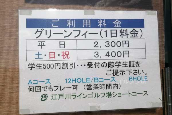 江戸川ラインゴルフ練習場の価格