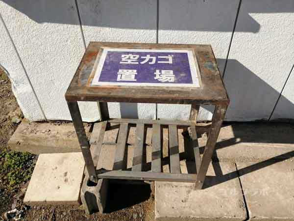 江戸川ラインゴルフ練習場のカゴ置き
