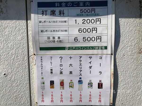 江戸川ラインゴルフ練習場の料金