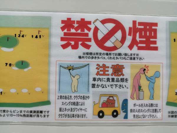 フナボリゴルフは禁煙