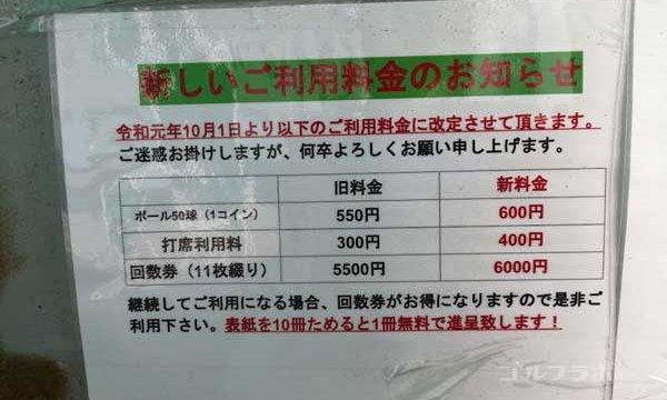 新宿ゴルフセンターグリーンアローの料金