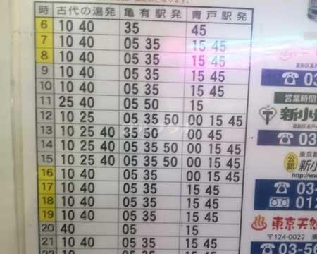 新小岩サニーゴルフのバスの亀有駅からの時刻表
