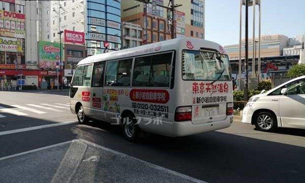 新小岩サニーゴルフの送迎バス