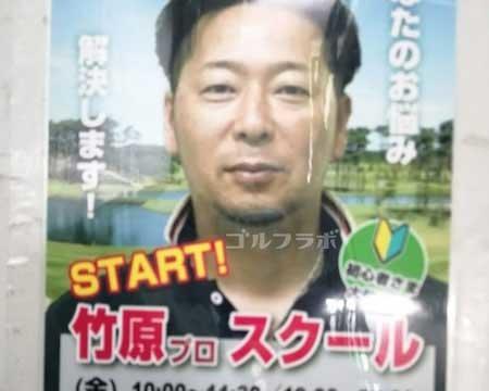 新小岩サニーゴルフの竹田プロ