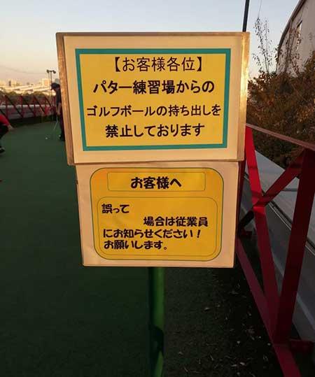 ロッテ葛西ゴルフ練習場のパター