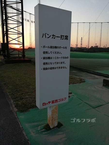 ロッテ葛西ゴルフ練習場のバンカーの看板