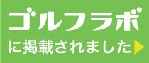 ジャパンゴルフスクールの紹介・ゴルフラボ