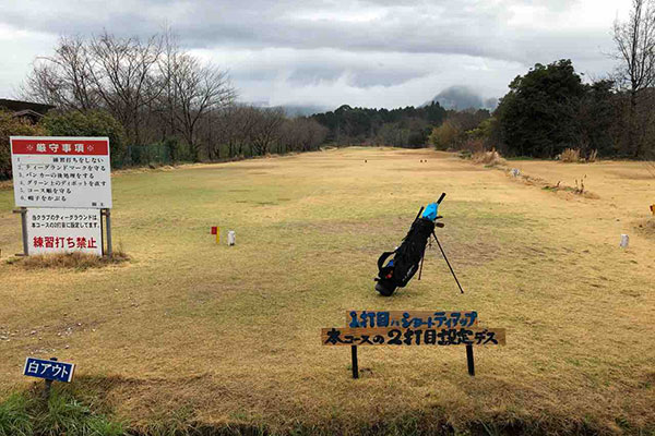 山翠園ゴルフクラブ