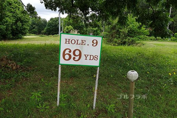 つくばゴルフガーデンのショートコース9番ホール