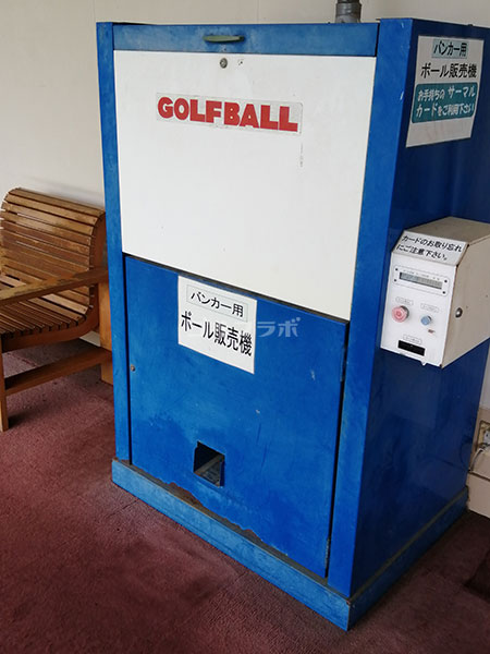 ジャック・ニクラス-ゴルフセンターつくばのバンカー専用の球出し機