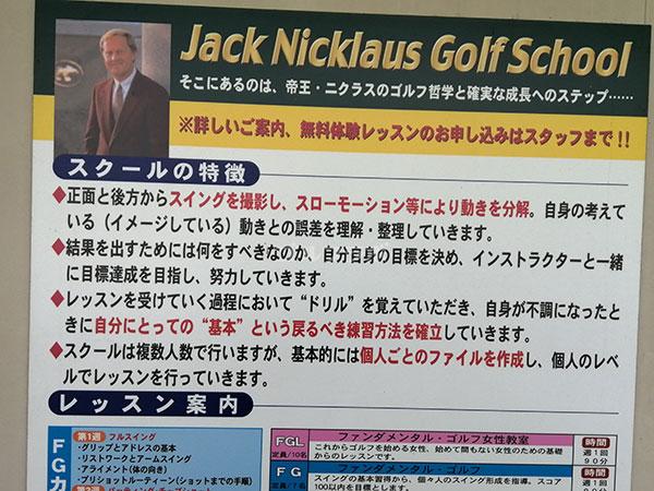 ジャック・ニクラス-ゴルフセンターつくばのレッスン