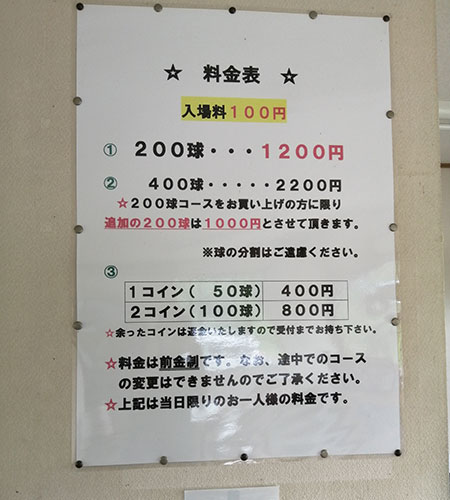 大穂ゴルフ練習場の料金表