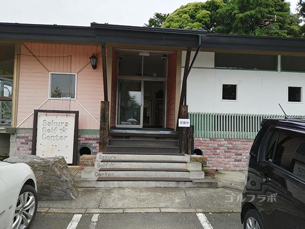 桜ゴルフセンターのクラブハウス