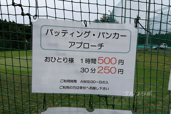 桜ゴルフセンターのアプローチ・バンカー練習場