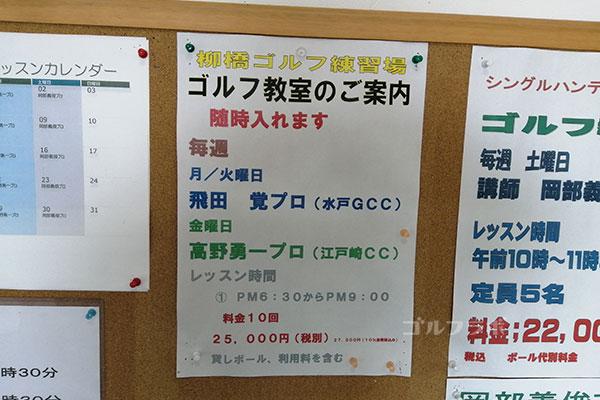 飛田覚プロ・高野勇一プロのゴルフ教室