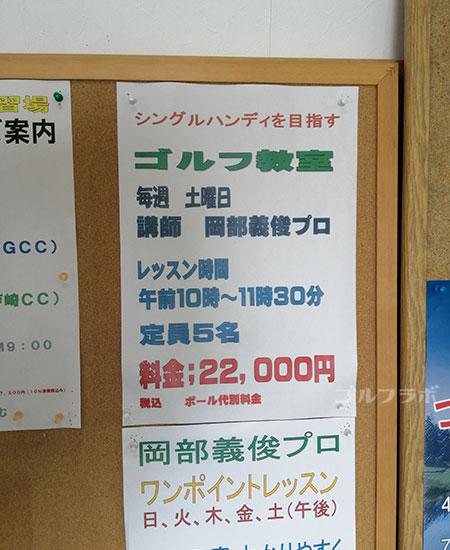 岡部義俊プロによるレッスンは毎週土曜日