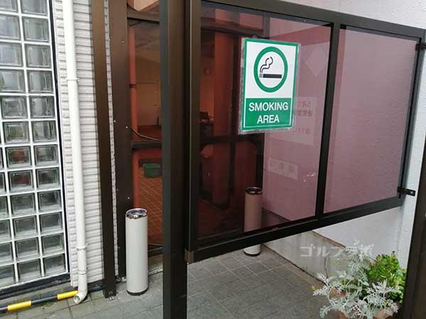 グリーンサイドクラブのレッスンの喫煙所