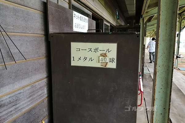 天川ゴルフ練習場のコースボール