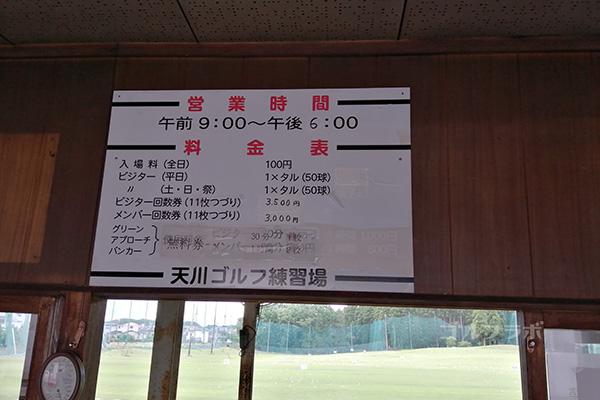 天川ゴルフ練習場の料金