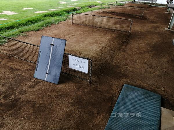 天川ゴルフ練習場のレフティ用の打席