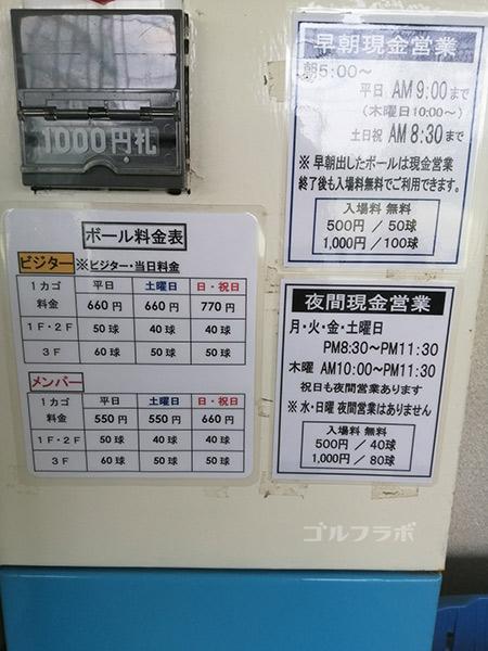 梨香台ゴルフガーデンの料金表