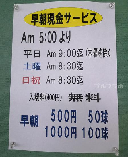梨香台ゴルフガーデンの早朝サービス