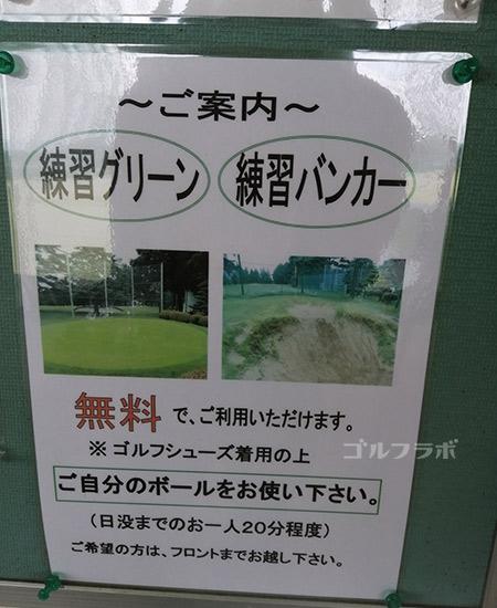 梨香台ゴルフガーデンのバンカーの練習場