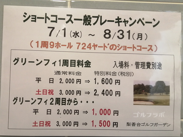 梨香台ゴルフガーデンのショートコースのキャンペーン