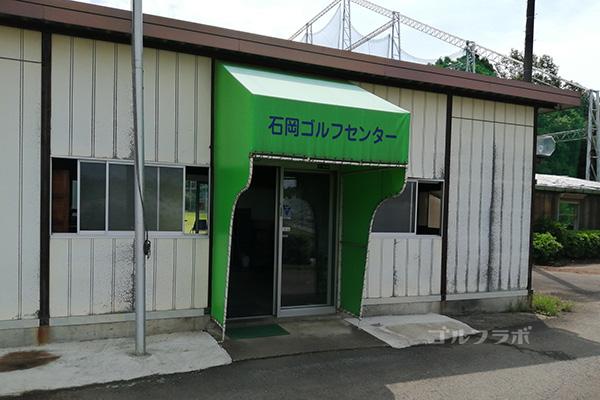 石岡ゴルフセンターのクラブハウス
