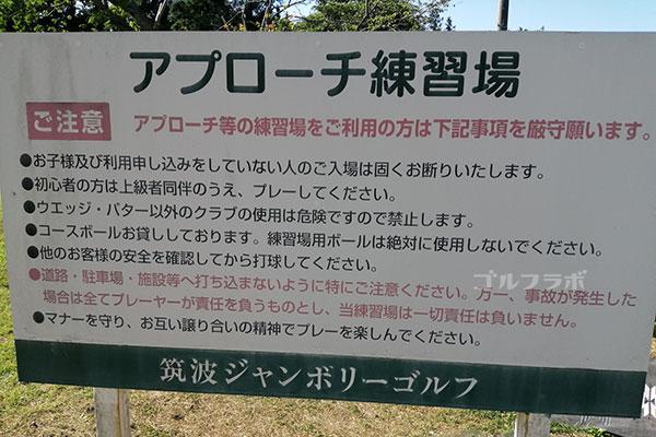筑波ジャンボリーゴルフのアプローチ練習場