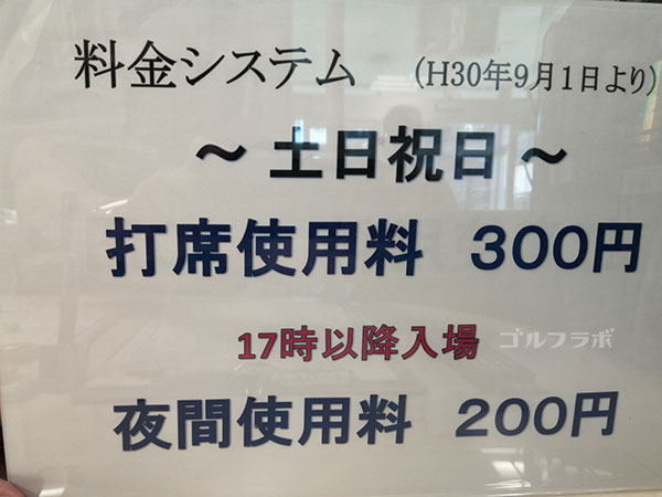 筑波ジャンボリーゴルフの打席料