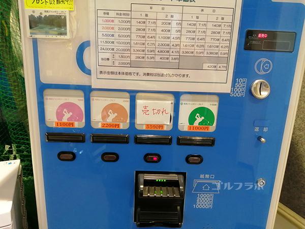 筑波ジャンボリーゴルフのプリペイドカードの販売機