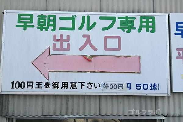 千代田ゴルフセンターの看板