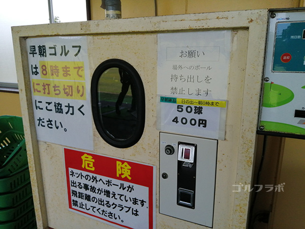 千代田ゴルフセンターの早朝練習の球出し機