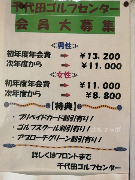 千代田ゴルフセンターのメンバー