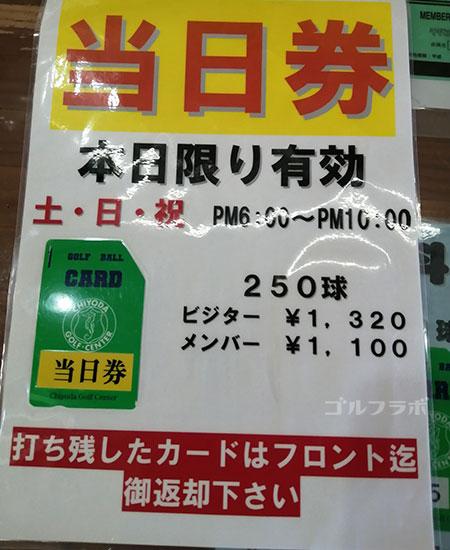 千代田ゴルフセンターの当日券