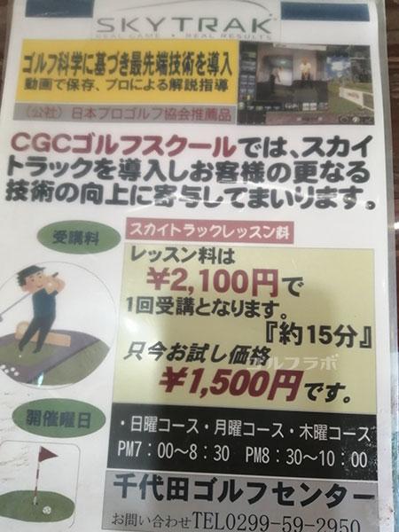千代田ゴルフセンターのスカイトリック