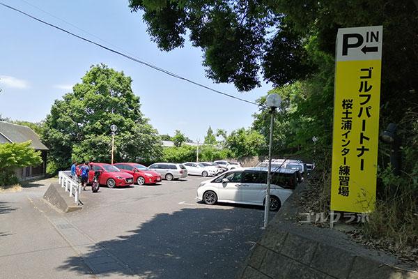 ゴルフパートナー桜土浦インター練習場の第2駐車場