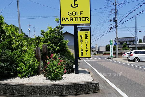 ゴルフパートナー桜土浦インター練習場の看板