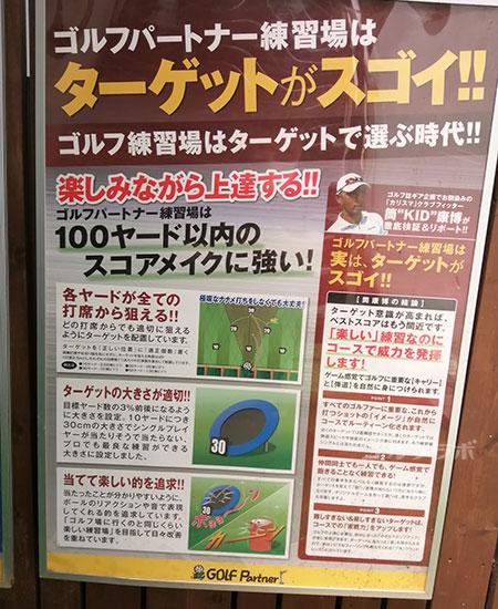 ゴルフパートナー桜土浦インター練習場のターゲット