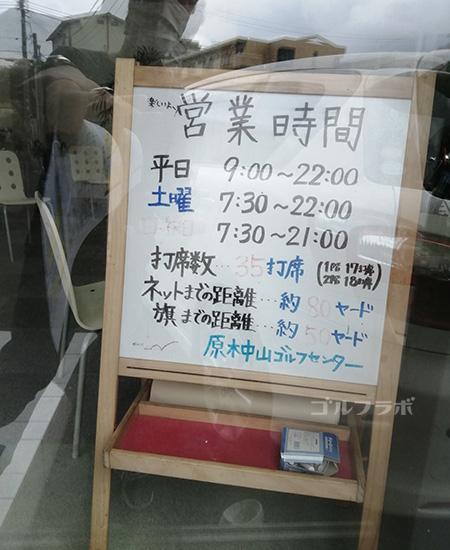 原木中山ゴルフセンターの営業時間