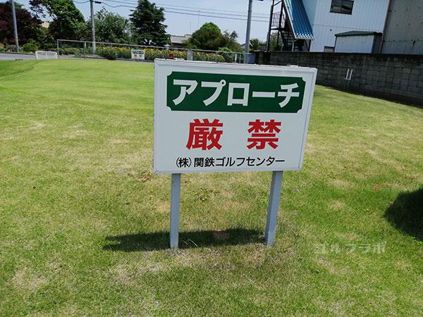 関鉄ゴルフセンターのグリーンの看板
