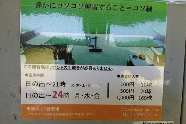 美浦ゴルフ練習場の料金