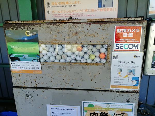 美浦ゴルフ練習場の球出し機