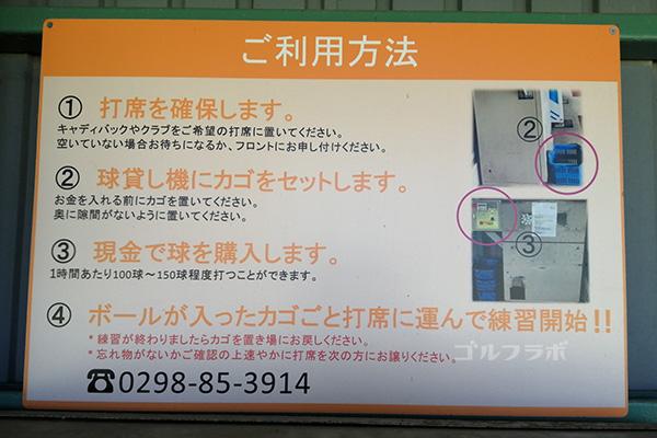 美浦ゴルフ練習場【打ちっぱ】の利用方法