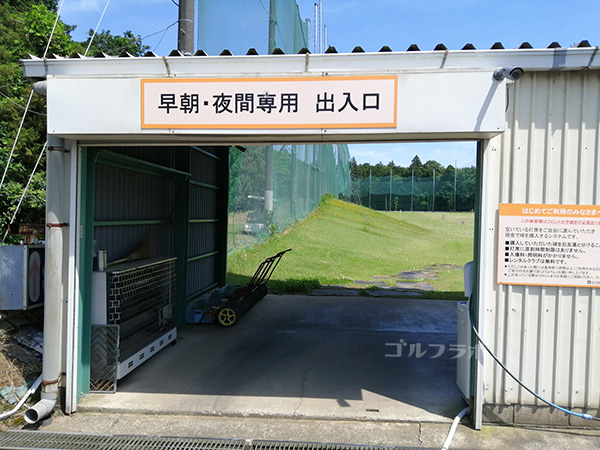 美浦ゴルフ練習場の早朝専用の入り口
