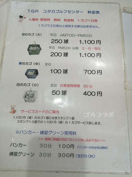 TGRユタカゴルフセンターの料金表